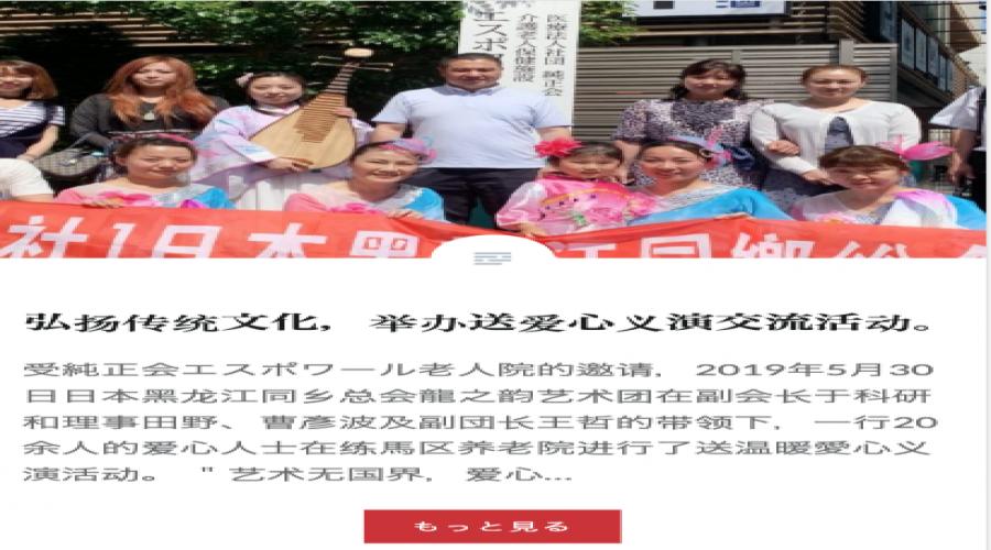 日本黒龙江同郷総会